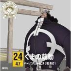 CD/バーソロミュー・くま(堀秀行)/ONE PIECE ニッポン縦断! 47クルーズCD in 三重 くまの鼓動