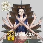 CD/ニコ・ロビン(山口由里子)/ONE PIECE ニッポン縦断! 47クルーズCD in 奈良 謎が導くなら
