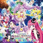 CD/アニメ/『劇場版プリパラ み〜んなでかがやけ!キラリン☆スターライブ!』ソング・コレクション