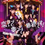 ▼CD/Wake Up,Girls!/恋?で愛?で暴君です! (CD+DVD)