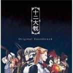 CD/アニメ/TVアニメーション 十二大戦 Original Soundtrack