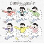 CD/ROOTS66 Party with 松野家6兄弟/レッツゴー!ムッツゴー!〜6色の虹〜 (CD+DVD)