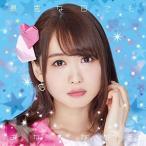 CD/芹澤優/最悪な日でもあなたが好き。 (CD+Blu-ray)
