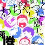 CD/アニメ/おそ松さん かくれエピソードドラマCD 松野家のわちゃっとした感じ 第1巻