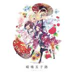 BD/TVアニメ/ハナヤマタ Blu-ray&CD Shall We BOX 晴鳴五子路(Blu-ray) (本編Blu-ray6枚+特典Blu-ray2枚+2CD) (初回生産限定版)