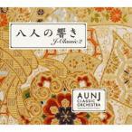CD/AUN Jクラシック・オーケストラ/八人の響き