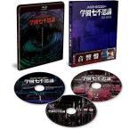 ▼BD/TVアニメ/「ハイスクールミステリー学園七不思議」BD-BOX(Blu-ray) (2Blu-ray+CD)
