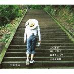CD/小田和正/この道を/会いに行く/坂道を上って/小さな風景