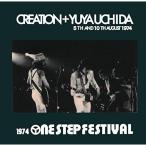 【取寄商品】CD/クリエイション+内田裕也/1974 One Step Festival画像