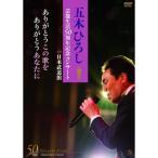 中古DVD/五木ひろし/「五木ひろし芸能生活50周年記念コンサートin日本武道館」ありがとうこの歌をありがとうあなたに
