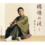 CD/五木ひろし/橋場の渡し