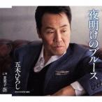 CD/五木ひろし/夜明けのブルース C/W芙美子