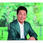 CD/五木ひろし/思い出の川/九頭竜川 c/w 青春譜