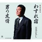 CD/五木ひろし/わすれ宿/男の友情 (歌詞付)