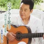 CD/五木ひろし/ハマクラを歌う -浜口庫之助作品集-