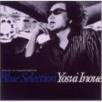 ショッピングSelection CD/井上陽水/Blue Selection