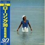 CD/吉田拓郎/ローリング30 (紙ジャケット) (廉価盤)