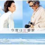 CD/めいなCo./オリジナル・サウンドトラック 今度は愛妻家