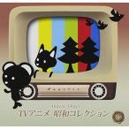 CD/西脇睦宏/TVアニメ 昭和コレクション