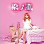 CD/三浦サリー/恋ノ歌 (DVD付)