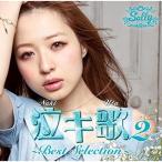 CD/三浦サリー/泣キ歌2 〜Best Selection〜
