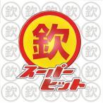 CD/オムニバス/ゴールデン☆ベスト 〜欽スーパーヒット〜 (期間生産限定盤)