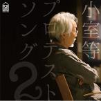 CD/小室等/プロテストソング2 (紙ジャケット)
