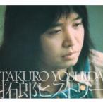 CD/吉田拓郎/拓郎ヒストリー (2Blu-specCD+DVD) (初回生産限定盤)