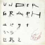 CD/アンダーグラフ/ユビサキから世界を (通常盤)