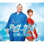 CD/白鵬&Kae/アサガオ