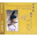 ★CD/長谷川景光/源博雅の龍笛-蘇る最古の笛譜-