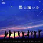 CD/名古屋ダブルリードアンサンブル/名古屋ダブルリードアンサンブル/星に願いを