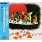 CD/オペラシアターこんにゃく座/林光:オペラ「森は生きている」