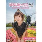 【取寄商品】DVD/趣味教養/洲崎綾の7.6 Vol.2 〜長崎編〜