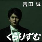 CD/吉田誠/くらりずむ