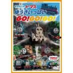 DVD/キッズ/きかんしゃトーマス ゆうきいっぱいGo!Go!Go!