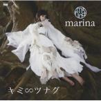 CD/marina/キミ∽ツナグ