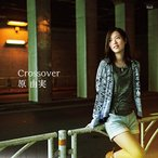 CD/原由実/Crossover (通常盤)