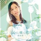 CD/原由実/心に咲く花 (通常盤)