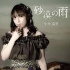 CD/今井麻美/砂漠の雨