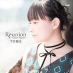 CD/今井麻美/Reunion 〜Once Again〜 (CD+DVD) (ライブ盤)