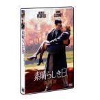Yahoo!サプライズweb【大特価セール】 DVD/洋画/素晴らしき日