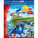 ブルー 初めての空へ 3D 2Dブルーレイセット 2枚組   Blu-ray