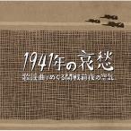 ☆CD/オムニバス/1941年の哀愁 歌謡曲でめぐる開戦前夜の空気 (解説付/ライナーノーツ)
