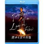 【取寄商品】BD/洋画/燃ゆる女の肖像 スタンダード・エディション(Blu-ray) (通常版)