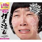 ★CD/オムニバス/ガチ涙4 〜ALLジャンル泣きMIX〜