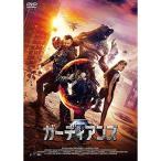 DVD/洋画/ガーディアンズ