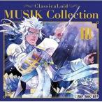 ★CD/アニメ/クラシカロイド MUSIK Collection Vol.3
