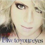 CD/REDRUM/Dive to your eyes (限定盤)