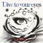 CD/REDRUM/Dive to your eyes (通常盤)